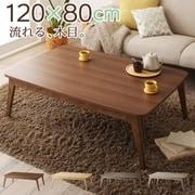 YS-225266 [北欧デザイン こたつテーブル Anitta こたつテーブル 天板サイズ:4尺長方形(80×120cm) テーブルカラー:オークナチュラル]