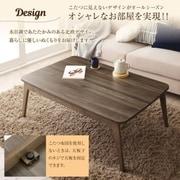 YS-225518 [北欧デザインこたつ Anitta FK こたつテーブル 天板サイズ:長方形(75×105cm) テーブルカラー:グレイッシュブラウン]