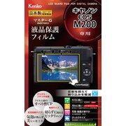 KLPM-CEOSM200 [マスターGフイルム キヤノン EOS M200用]