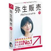 弥生販売 20 プロフェッショナル 通常版 <消費税改正対応>