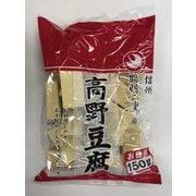 徳用 高野豆腐 1/2カット 150g