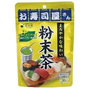 お寿司屋さんの粉末茶 50g