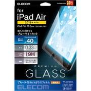 TB-A19MFLGGBL [iPad Air 2019年モデル/iPad Pro 10.5インチ 2017年モデル/保護フィルム/リアルガラス/0.33mm/ブルーライトカット]