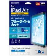 TB-A19MFLBLN [iPad Air 2019年モデル/iPad Pro 10.5インチ 2017年モデル/保護フィルム/ブルーライトカット/反射防止]