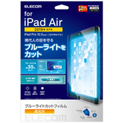 TB-A19MFLBLGN [iPad Air 2019年モデル/iPad Pro 10.5インチ 2017年モデル/保護フィルム/ブルーライトカット/高光沢]