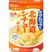 マグカップで北海道シチュー チーズ 53g