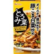 とろみ菜 オイスター醤油風味の豚ごま白菜炒め 140g