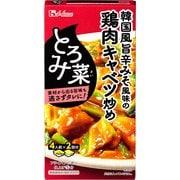 とろみ菜 韓国風旨辛みそ風味の鶏肉キャベツ炒め 140g