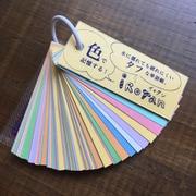 TSS-01 [色で覚える単語帳「イロタン」]