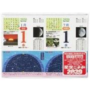 星空ごよみ365日 2020 [日めくりカレンダー]