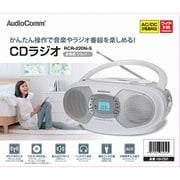 RCR-220N-S [AudioComm ステレオCDラジオ シルバー]