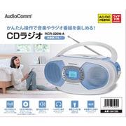 RCR-220N-A [AudioComm ステレオCDラジオ ブルー]