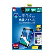 TR-IPD1910-PF-BCCC [iPad(第7世代)/iPad Air(第3世代)/iPad Pro 10.5インチ ブルーライト低減 液晶保護フィルム]