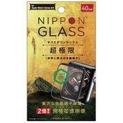 TY-AW1940-GHF-GNCCBK [Apple Watch 40mm Series 5/4 NIPPON GLASS 超極限 2倍強い全面硝子 超透明]