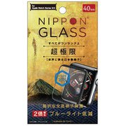 TY-AW1940-GHF-GNBCBK [Apple Watch 40mm Series 5/4 NIPPON GLASS 超極限 2倍強い全面硝子 ブルーライト低減]