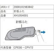 XH1054001 [針板フタ]