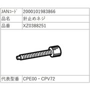 XZ0388251 [針止ネジ]