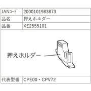 XE2555101 [押えホルダー]
