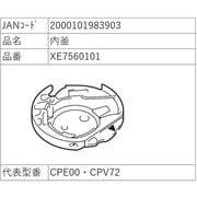 XF5707101 [内釜]