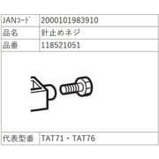 118521051 [針止ネジ]