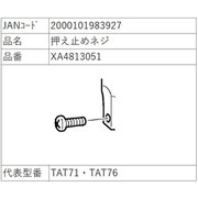 XA4813051 [押え金止めネジ]