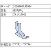 XA1425001 [押え金]