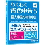 わくわく青色申告5 [Windowsソフト]