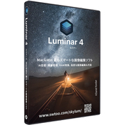 Luminar 4 日本語版 [Windows+Macソフト]