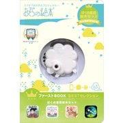 おそらの絵本 EH-OYA-0802 ファーストブックコレクション ぼくの童話絵本セット