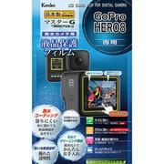 KLPM-GPH8 [マスターGフイルム GoPro HERO8用]