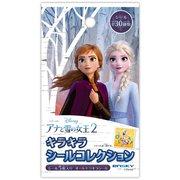 アナと雪の女王2 キラキラシールコレクション 1個 [コレクショントイ]