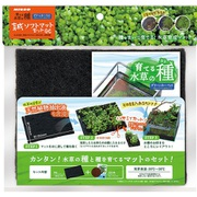 育てる水草の種 育成ソフトマットセットGC