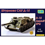 UU72532 露・D-15 試作突撃砲・152mm砲搭載 [1/72スケール プラモデル]
