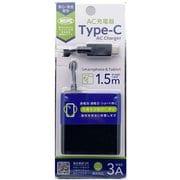AC-C30MPK [Type-C端子AC充電器 1.5m ブラック MCPC規格認証品]