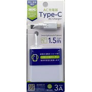 AC-C30MPW [Type-C端子AC充電器 1.5m ホワイト MCPC規格認証品]