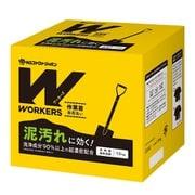 WORKERS作業着専用粉末洗剤 1.5kg
