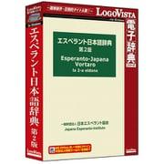 エスペラント日本語辞典第2版 [Windowsソフト]