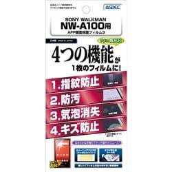 ASH-SW30 [WALKMAN A100シリーズ AFP画面保護フィルム3]