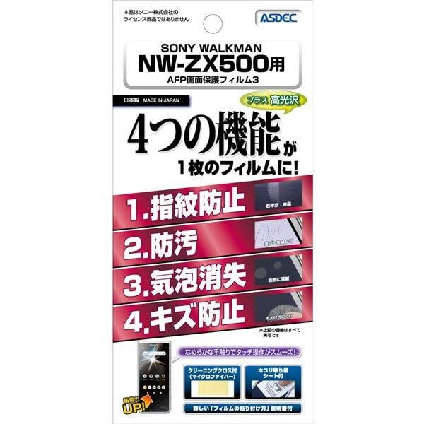 ASH-SW31 [WALKMAN ZX500シリーズ AFP画面保護フィルム3]