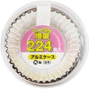 アルミケース 8号 224枚 丸型 たっぷり増量