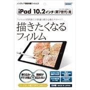NGB-IPA13 [iPad 10.2(第7世代)ノングレア保護フィルム]