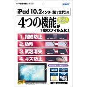 ASH-IPA13 [iPad 10.2(第7世代)AFP保護フィルム]