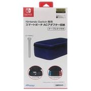 Nintendo Switch専用 スマートポーチ ACアダプター収納 ブルー