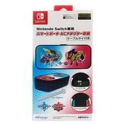 Nintendo Switch専用 スマートポーチACアダプター収納 伝説のポケモン