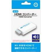 CC-WIHDC-WT [Wii用 HDMIコンバーター]