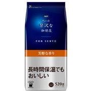 ちょっと贅沢な珈琲店 レギュラー・コーヒー フォーサーブ 芳醇な香り 520g [レギュラーコーヒー粉末]