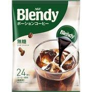 ブレンディ ポーションコーヒー 無糖 (18g×24個)432g [インスタントコーヒー]