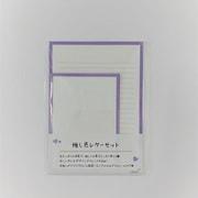 推し色レターセット 紫