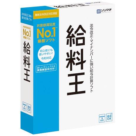 給料王20 松岡修造オリジナルノベルティ付限定パック [Windowsソフト]