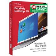 Parallels Desktop 15 for Mac 同時購入 [Macソフト]